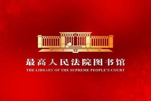 最高人民法院图书馆馆标设计征集结果揭晓